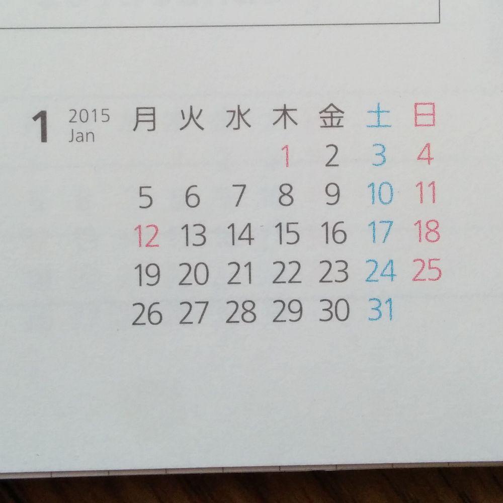 右下に次月のカレンダー