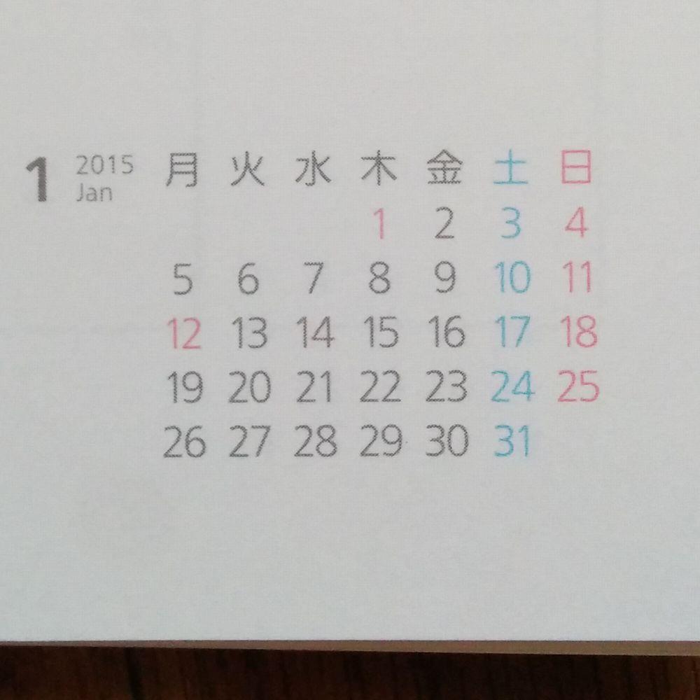 次月のカレンダー