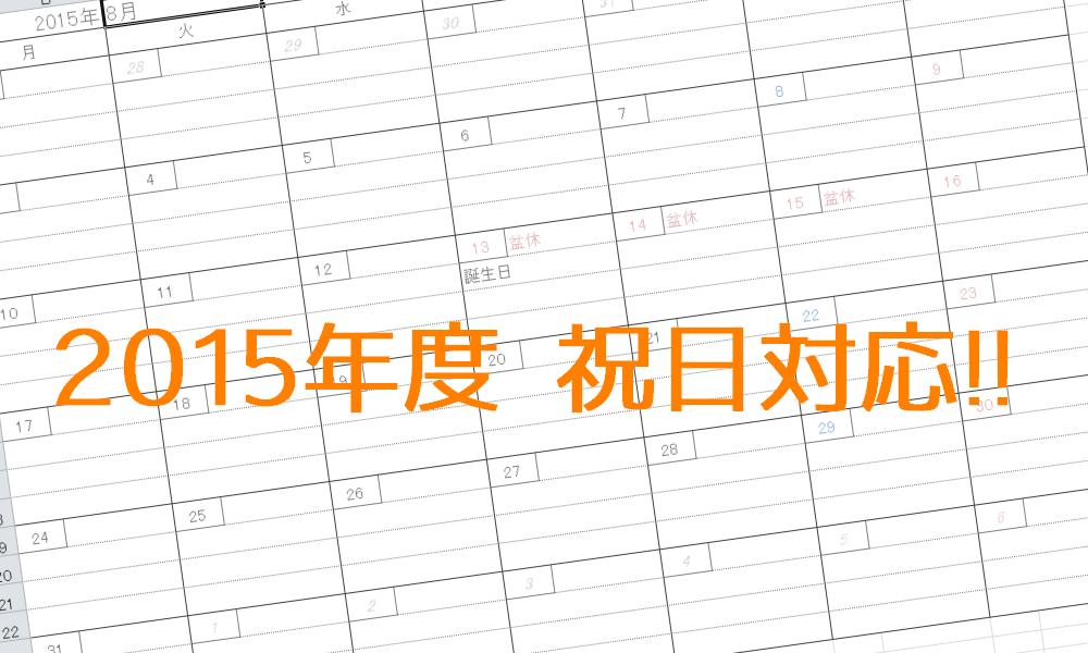 【配布物】2015年度 祝日対応エクセルカレンダー