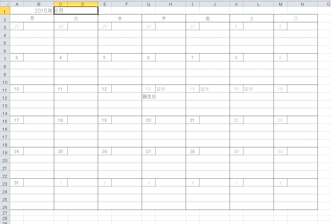 カレンダー カレンダー 2015 スケジュール : ... スケジュールが自動で表示