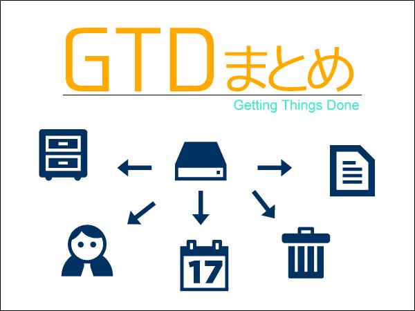 GTDまとめアイキャッチ