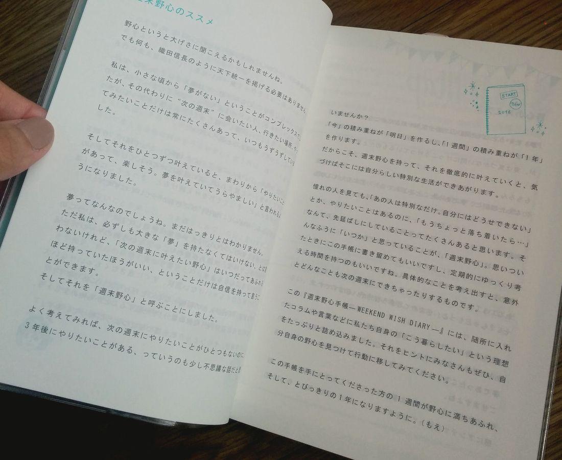 週末野心手帳に書かれたメッセージページ