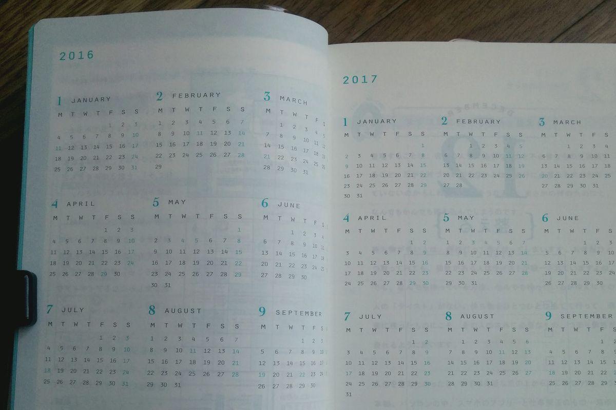 週末野心手帳の年間カレンダー