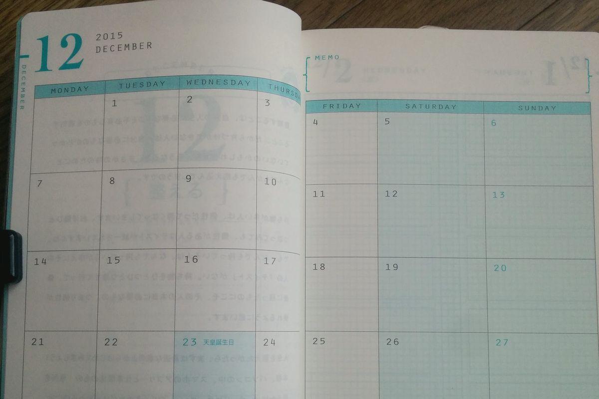 週末野心手帳のマンスリーページ全体