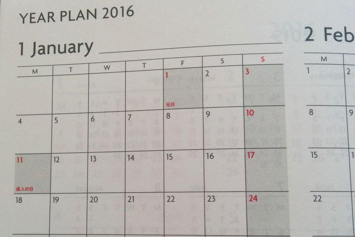 年間プランの1月分