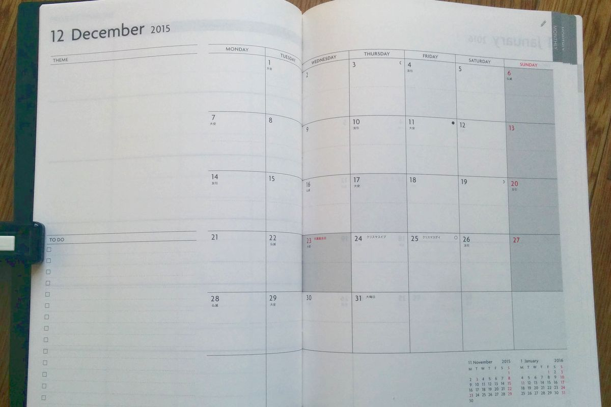 マンスリーカレンダー