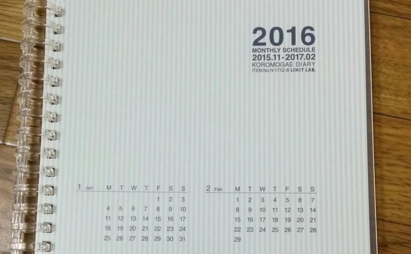 【レビュー】コロモガエダイアリー A5 マンスリー 2016