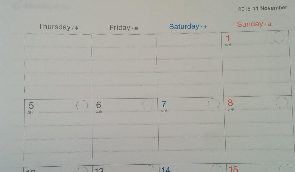 マンスリーカレンダーの上部分