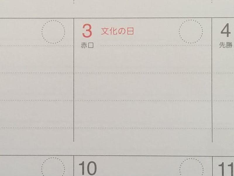 カレンダー拡大画像