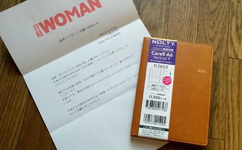 日経WOMANに応募して『NOLTY キャレル』が当たったので商品レビュー