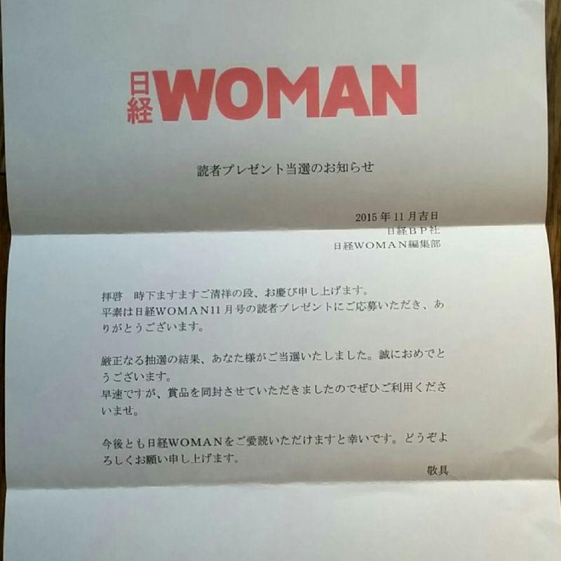 日経WOMANからのお便り