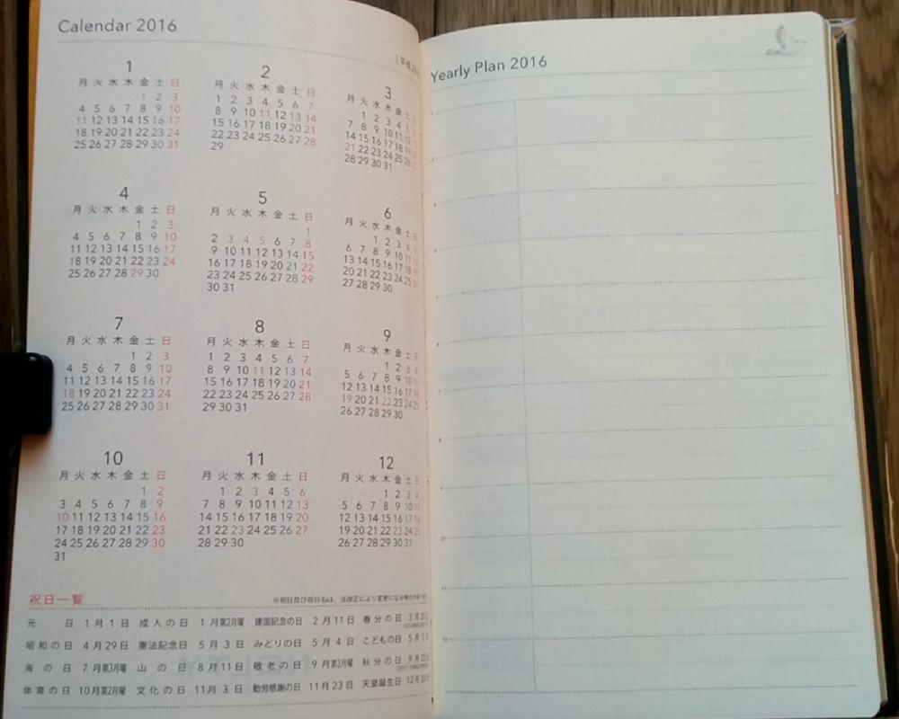 2016年の年間カレンダー