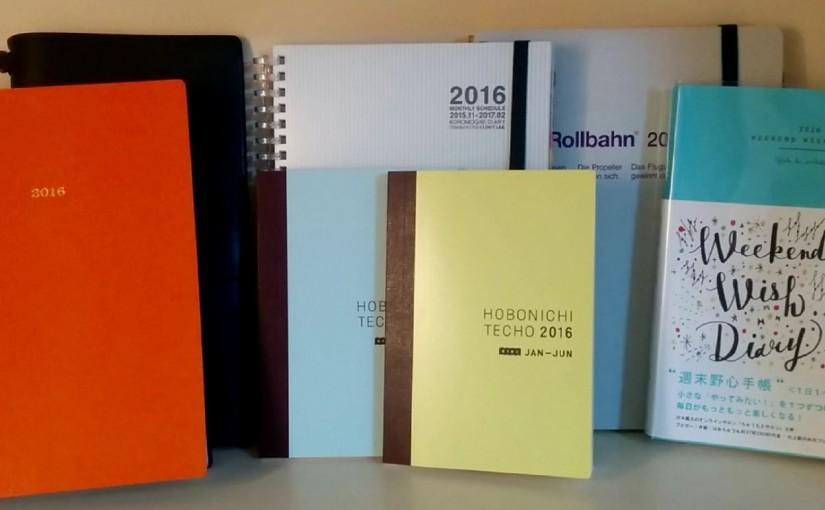 2016年の手帳の使い方