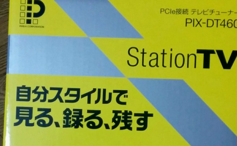 PIXELAのPCIe接続テレビチューナー(PIX-DT460)を買って良かったこと