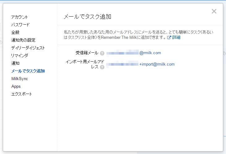 タスク追加用メールアドレス
