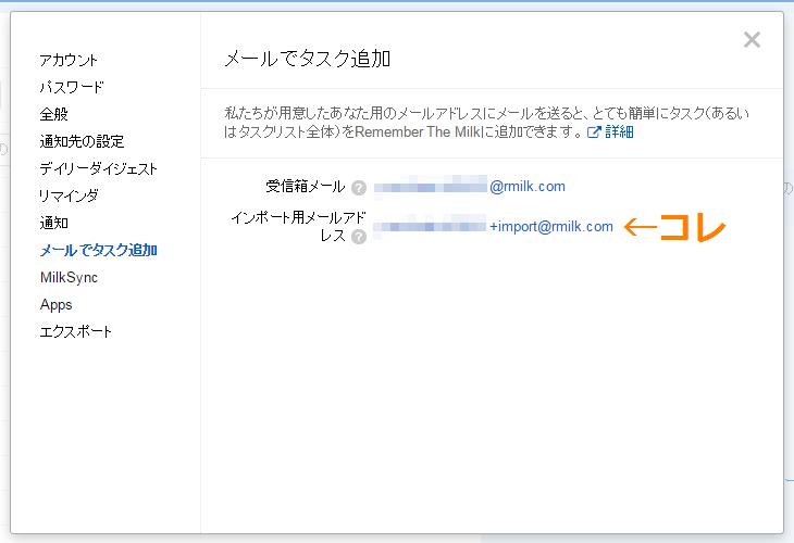 タスクインポート用メールアドレス