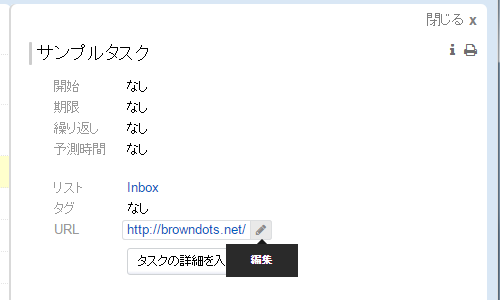 URL編集