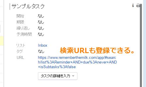 検索URLを登録したタスク