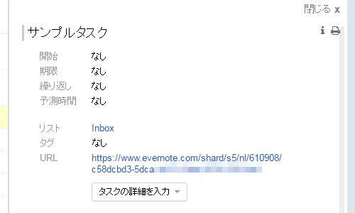 EvernoteノートのURLを登録したタスク