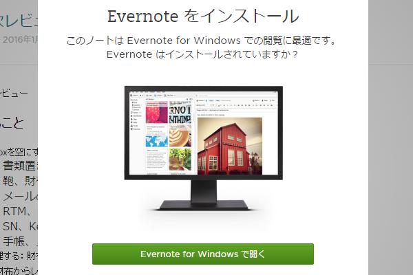 Evernoteデスクトップクライアントで開く