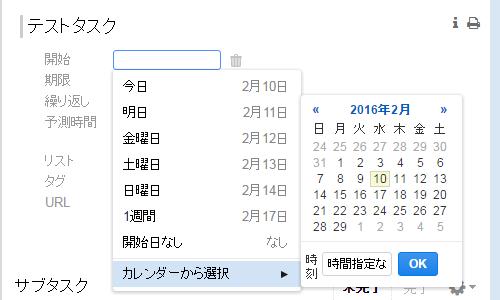 タスク編集時に表示されるカレンダーピッカー画面