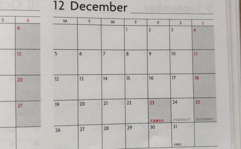 12月の手帳の使い方(途中経過)