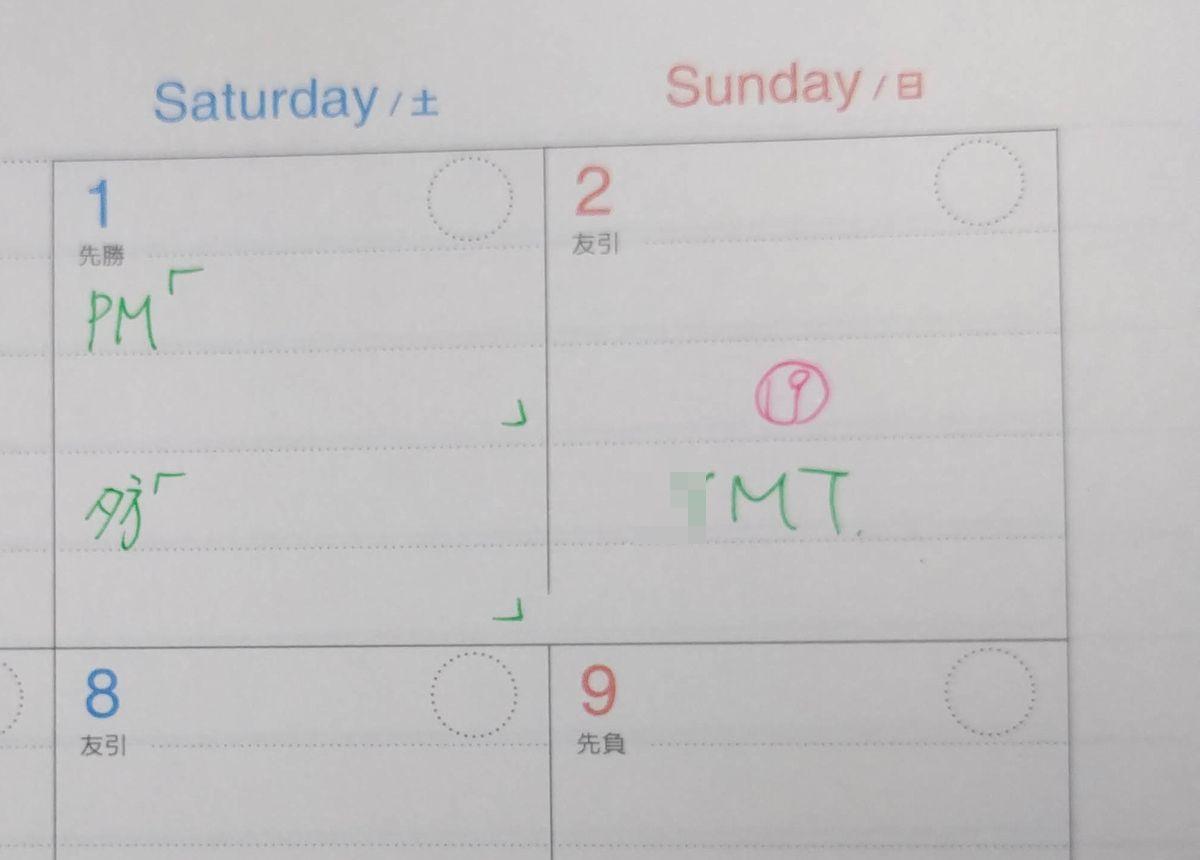 4月からの月間カレンダー