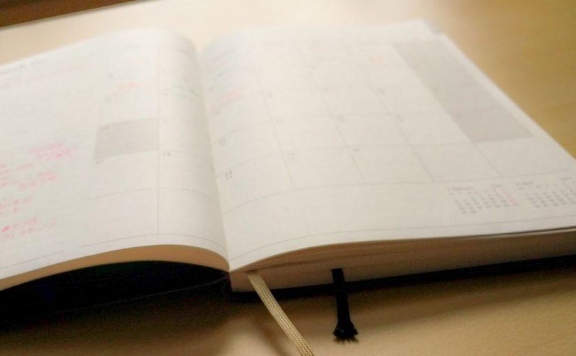 2月の手帳の使い方おさらいと3月の使い方(予定)