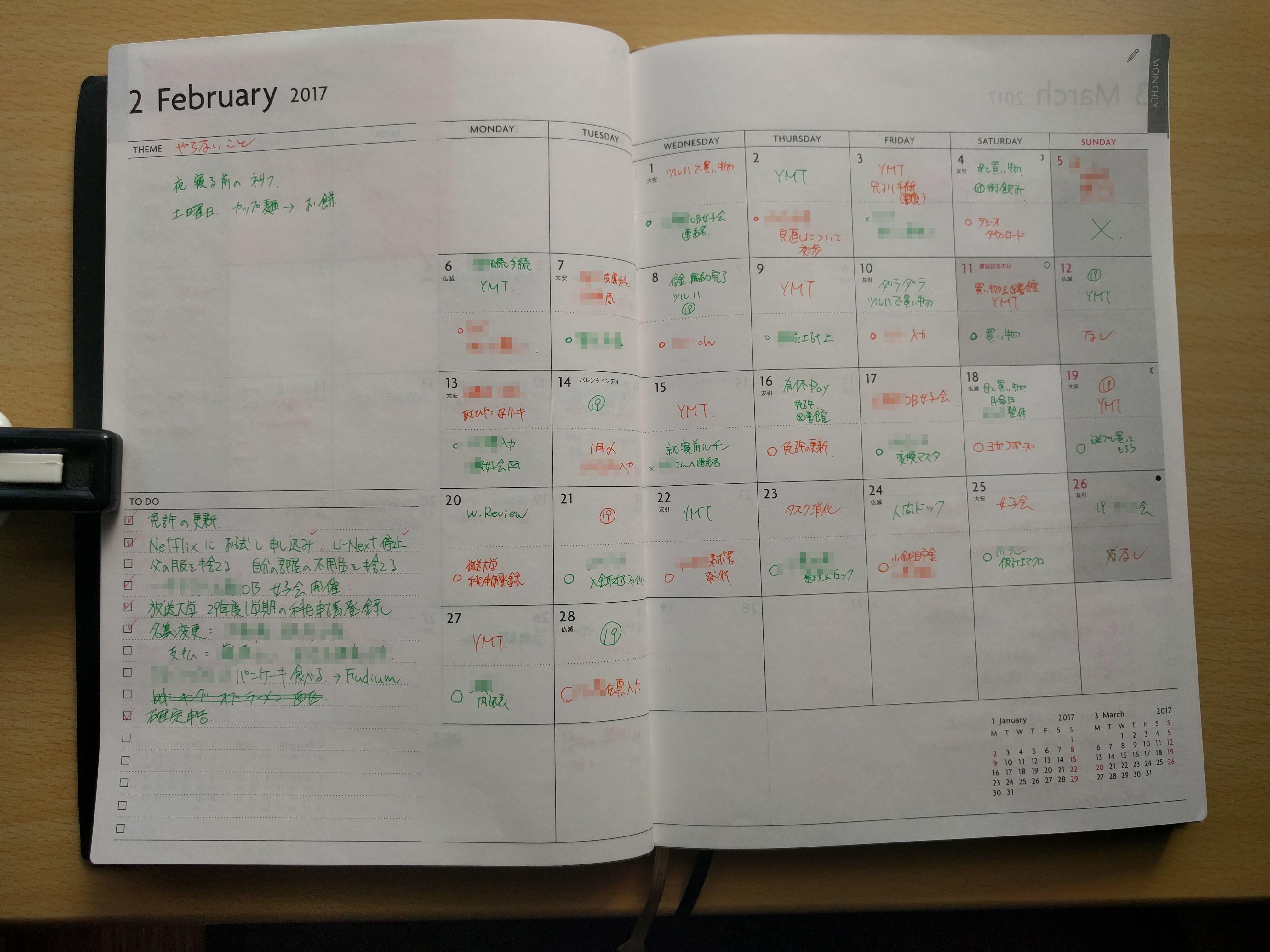 EDiT 週間ノートの月間カレンダー