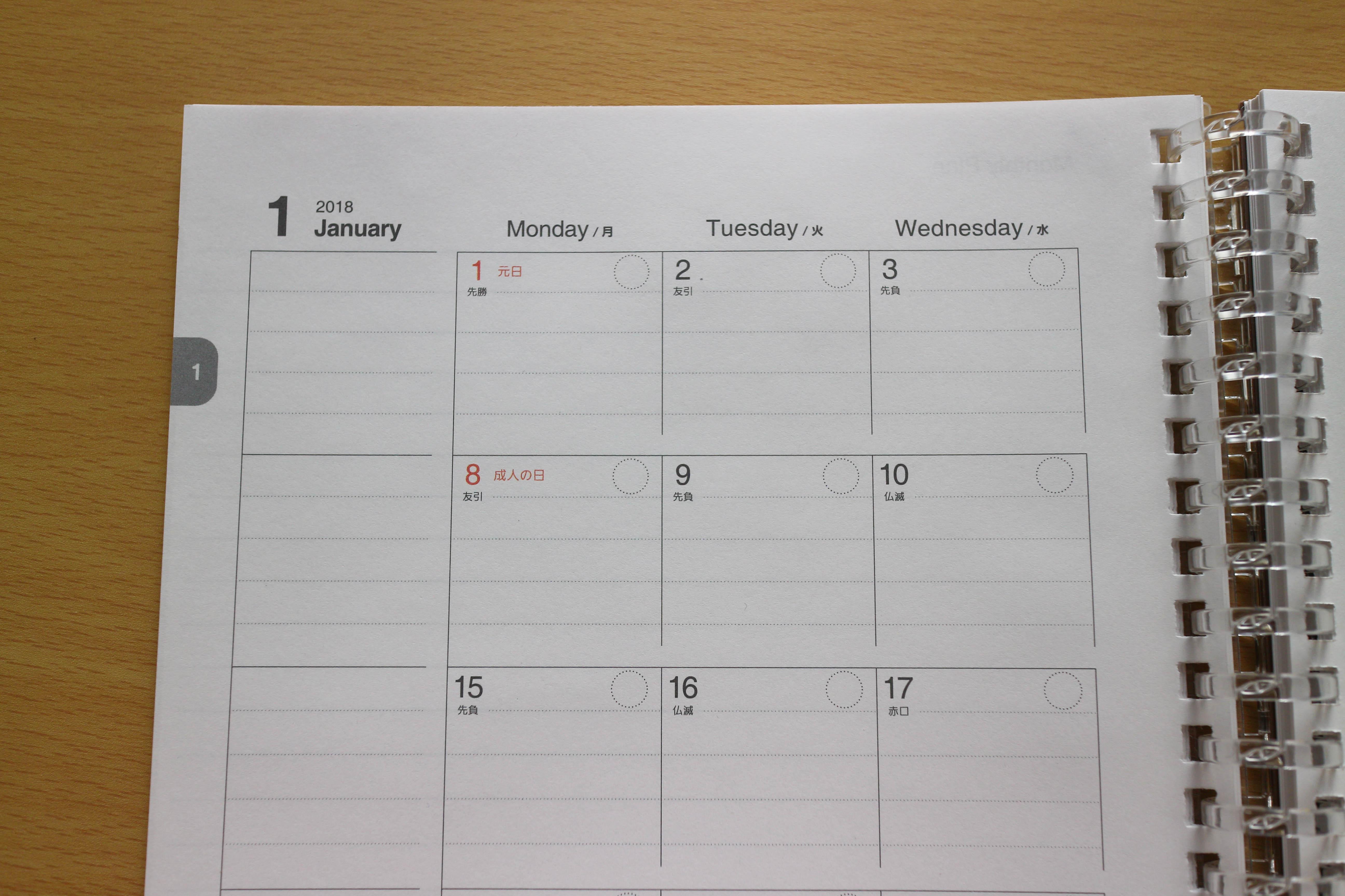 月間カレンダーの拡大したところ その1
