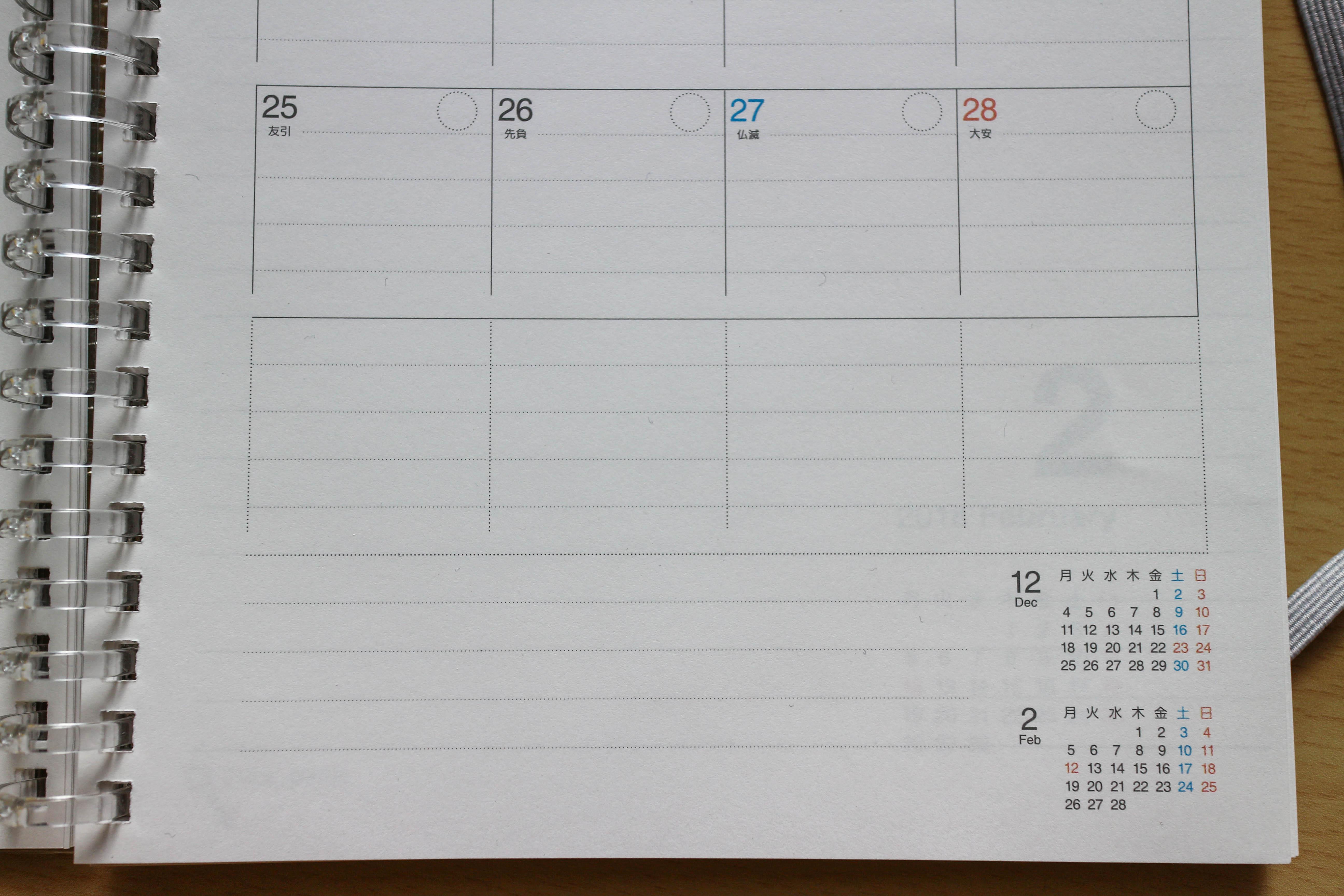 月間カレンダーの拡大したところ その2