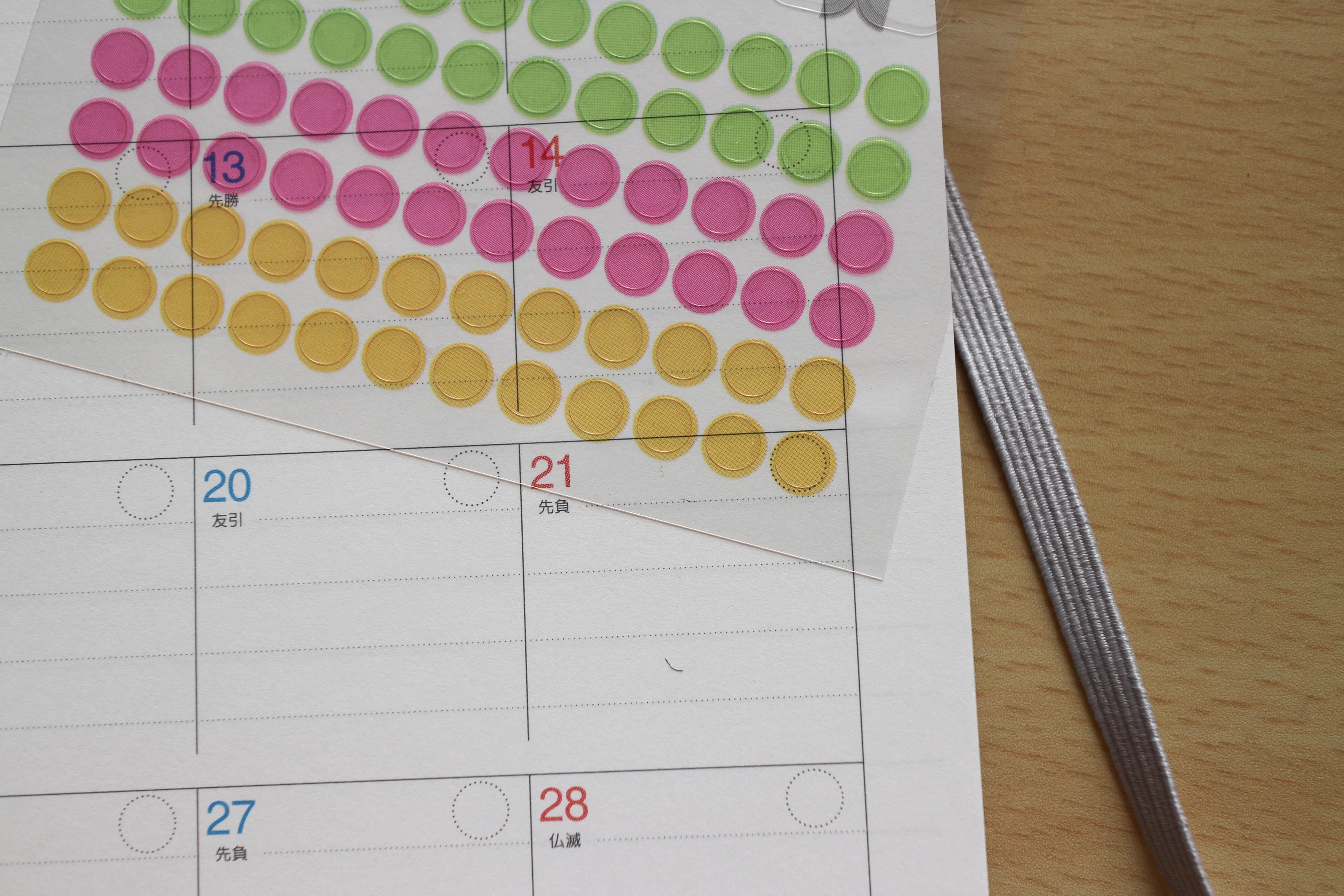 カレンダーにシールを合わせたところ
